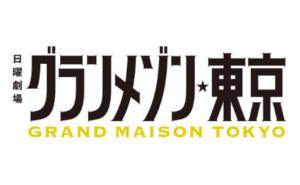 グランメゾン東京,画像