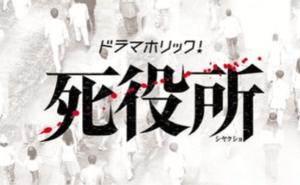 死役所(ドラマ),画像