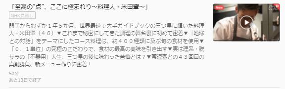 プロフェッショナル仕事の流儀「料理人・米田肇」U-NEXTキャプチャ,画像
