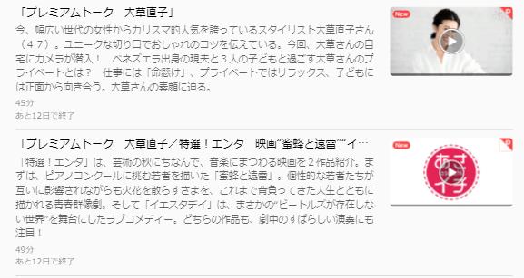 あさイチ・プレミアムトーク「大草直子」U-NEXTキャプチャ,画像
