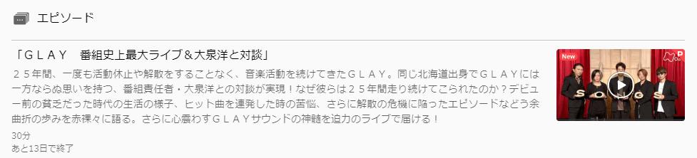 SONGS「GLAY」U-NEXTキャプチャ,画像