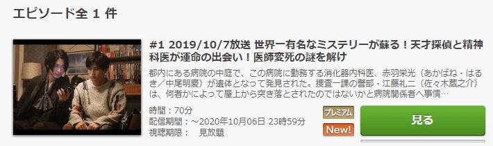 シャーロック(月9ドラマ)FODプレミアムキャプチャ,画像