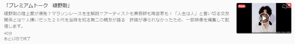 あさイチ「綾野剛」U-NEXTキャプチャ,画像