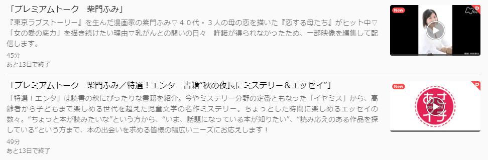 あさイチプレミアムトーク「柴門ふみ」U-NEXTキャプチャ,画像