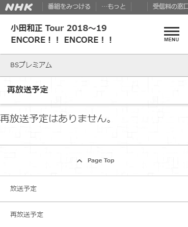 小田和正Tour2018~19ENCORE!!ENCOR!!,再放送予定キャプチャ,画像