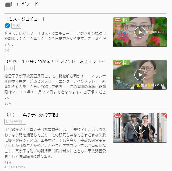 ミス・ジコチョーU-NEXTキャプチャ,画像