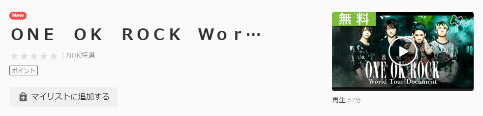 ONE OK ROCK-U-NEXTキャプチャ,画像