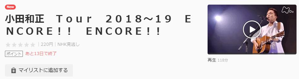 【小田和正Tour2018~19ENCORE!!ENCOR!!】U-NEXTキャプチャ,画像