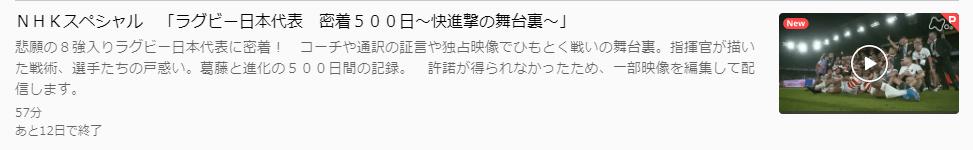 NHKスペシャル「ラグビー日本代表」U-NEXTキャプチャ,画像