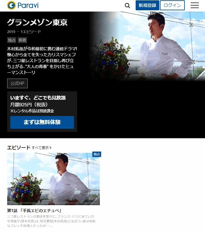 グランメゾン東京Paraviキャプチャ,画像