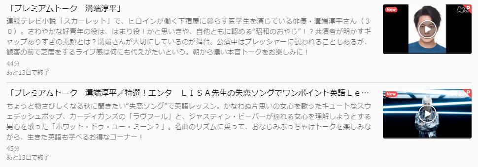 あさイチ「溝端淳平」U-NEXTキャプチャ,画像