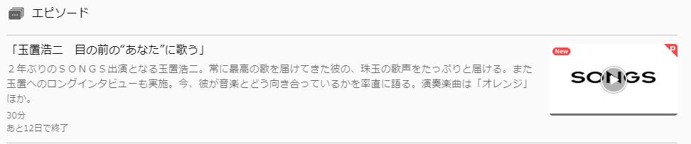 SONGS「玉置浩二」U-NEXTキャプチャ,画像