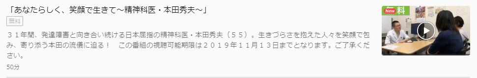 プロフェッショナル仕事の流儀「精神科医・本田秀夫」U-NEXTキャプチャ,画像