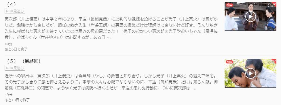 少年寅次郎「最終回」U-NEXTキャプチャ,画像