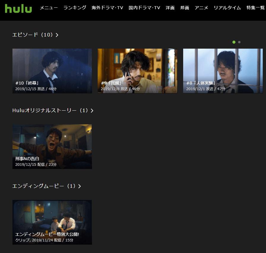 ニッポンノワール最終回Huluキャプチャ,画像