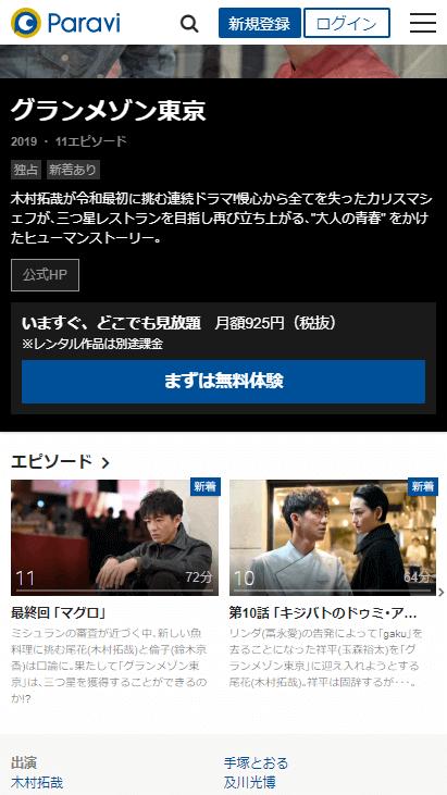 グランメゾン東京「最終話マグロ」Paraviキャプチャ,画像