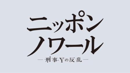ニッポンノワール~刑事Yの反乱~,画像