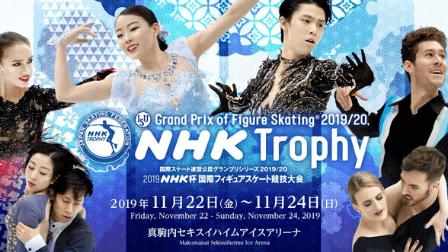 NHK杯フィギュア2019(1),画像