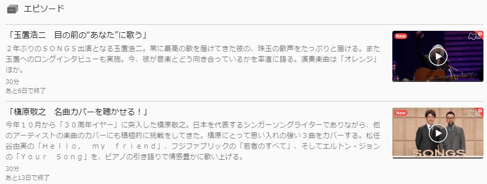 SONGS「槇原敬之」U-NEXTキャプチャ,画像