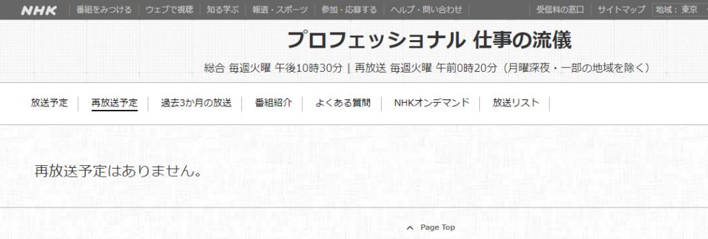 NHKプロフェッショナル仕事の流儀・再放送情報キャプチャ,画像