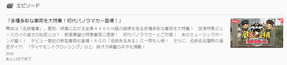 鉄オタ選手権「名鉄電車の陣」U-NEXTキャプチャ,画像