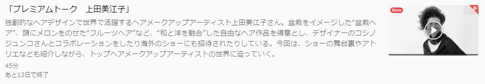 あさイチ「プレミアムトーク上田美江子」U-NEXTキャプチャ,画像