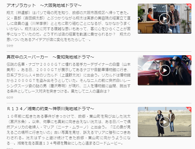 U-NEXT「地域発ドラマ」キャプチャ,画像
