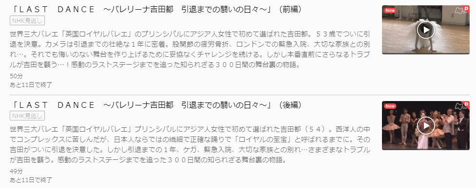 BS1スペシャル「吉田都」U-NEXTキャプチャ,画像