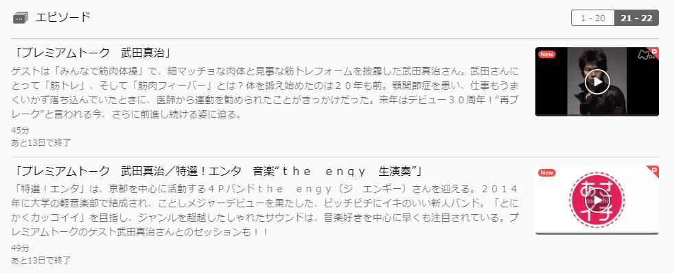 あさイチ「プレミアムトーク武田真治」U-NEXTキャプチャ,画像