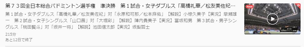 全日本総合バドミントン選手権2019準決勝U-NEXTキャプチャ,画像