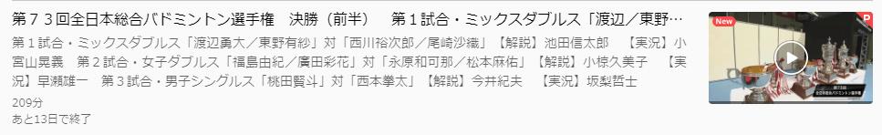全日本総合バドミントン選手権2019決勝U-NEXTキャプチャ,画像