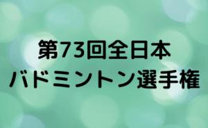 第73回全日本 バドミントン選手権 ,画像