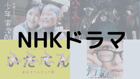 NHKドラマ一覧,画像