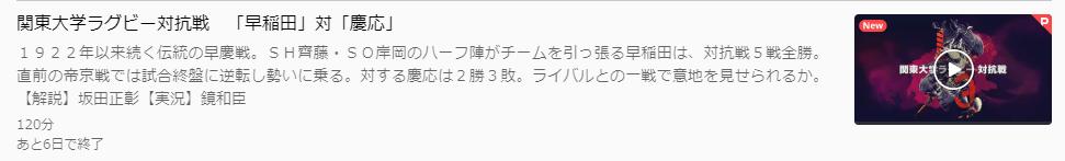 関東大学ラグビー対抗戦2019「早稲田対慶応」U-NEXTキャプチャ,画像