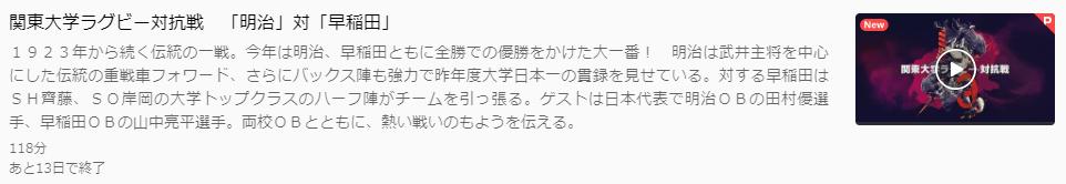 関東大学ラグビー対抗戦「明治対早稲田」U-NEXTキャプチャ,画像