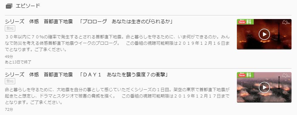 ドラマ「パラレル東京」U-NEXTキャプチャ,画像