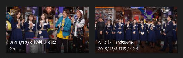 ウチのガヤがすみません!「乃木坂46」2019年12月3日放送Huluキャプチャ,画像