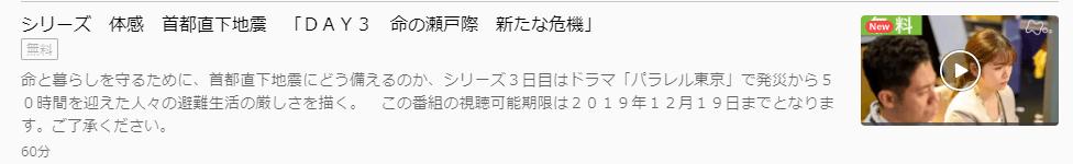 NHK「パラレル東京」U-NEXTキャプチャ3,画像
