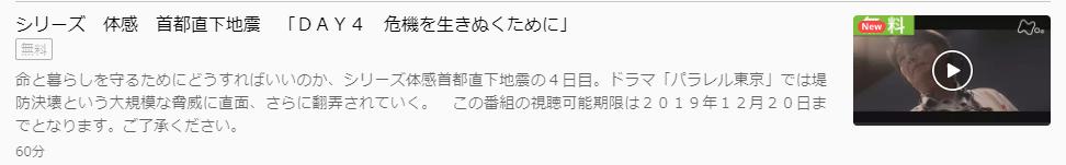 NHKパラレル東京DAY4 U-NEXTキャプチャ,画像
