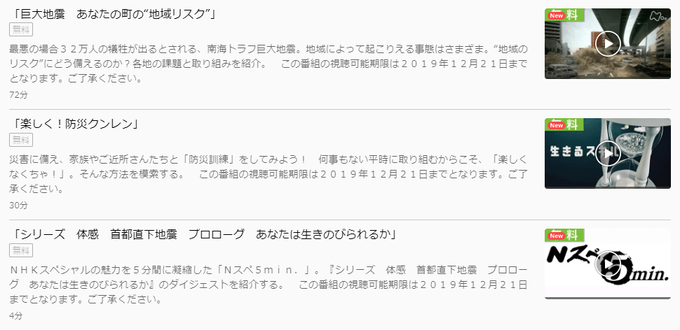 NHKスペシャル「体感首都直下地震」U-NEXTキャプチャ,画像