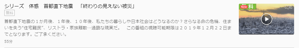 NHKスペシャル「体感首都直下地震」3U-NEXTキャプチャ,画像