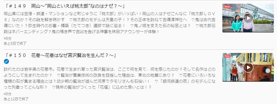 ブラタモリ「花巻・宮沢賢治」U-NEXTキャプチャ,画像
