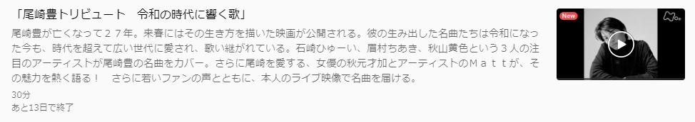 SONGS「尾崎豊トリビュート」U-NEXTキャプチャ,画像