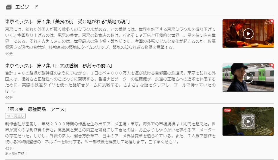 東京ミラクル「アニメ」U-NEXTキャプチャ,画像