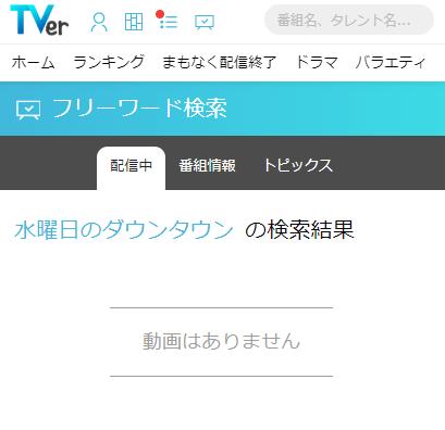 TVer「水曜日のダウンタウン」配信状況,画像