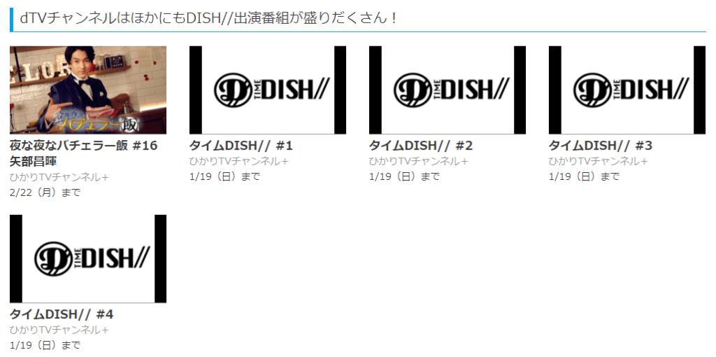 dTVチャンネル「DISH//」関連番組キャプチャ,画像