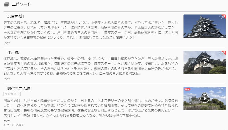 ニッポン不滅の名城「明智光秀の城」U-NEXTキャプチャ,画像