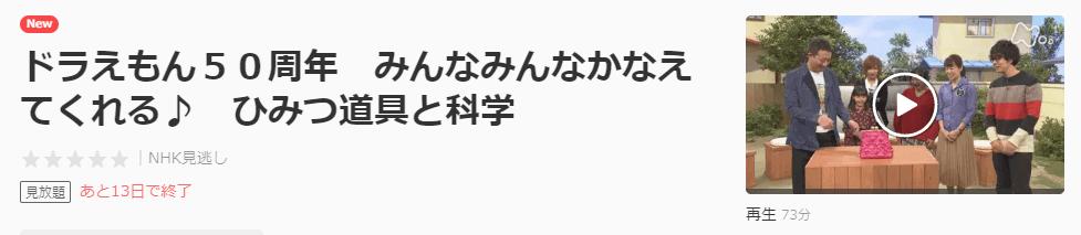 NHK「ドラえもん50周年」U-NEXTキャプチャ,画像