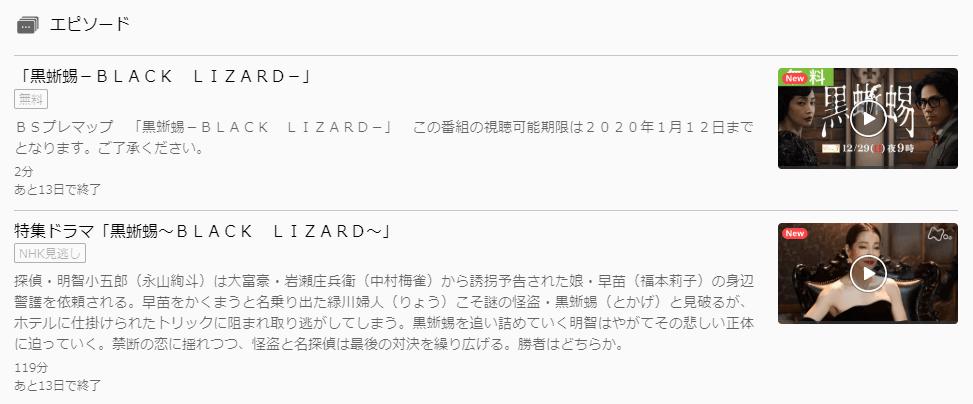 NHkドラマ「黒蜥蜴」U-NEXTキャプチャ,画像