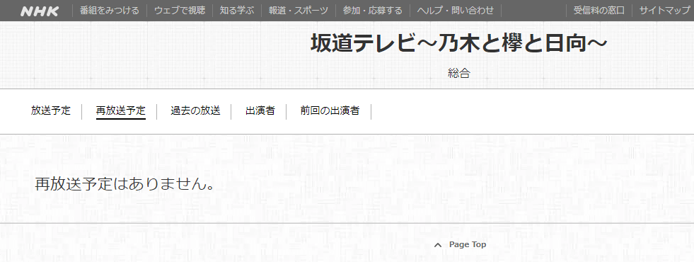 NHK「坂道テレビ」再放送情報,画像